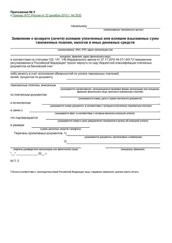 Заявление о возврате (зачете) излишне уплаченных или излишне взысканных сумм таможенных пошлин, налогов и иных денежных средств